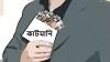 কাটমানি ফেরত চাওয়ার মর্মান্তিক পরিণতি বধূর! চাঞ্চল্য জলপাইগুড়িতে