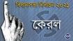 পালা বদল, নাকি ফের মসনদে ফিরবে বামেরা! কেরল নির্বাচনের নির্ঘণ্ট বাজিয়ে দিল কমিশন
