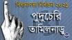 তামিলনাড়ু-পুদুচেরিতে বিধানসভা ভোটের দিনক্ষণ ঘোষণা, এক নজরে জরুরি তথ্য