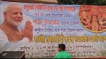 বালুরঘাটে ক্লাবের দুর্গা পুজোর উদ্বোধন করলেন প্রধানমন্ত্রী নরেন্দ্র মোদী