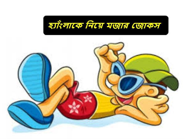New Funny Bengali Jokes About Hyangla