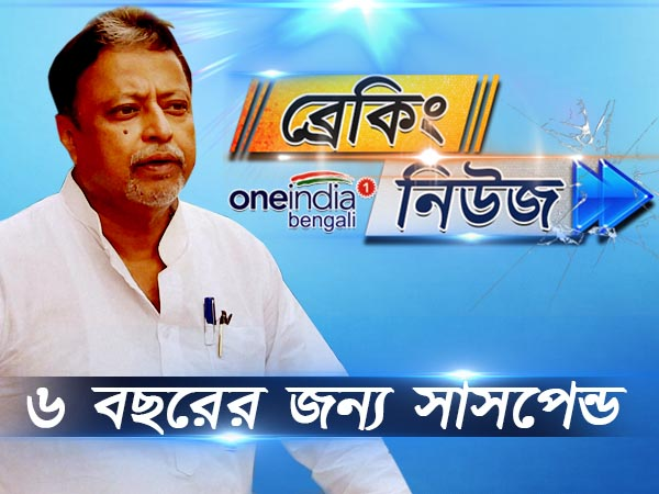 Mukul Roy Has Been Suspended Six Year From Tmc
