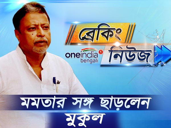 Mukul Roy Decides Leave Trinamool Congress