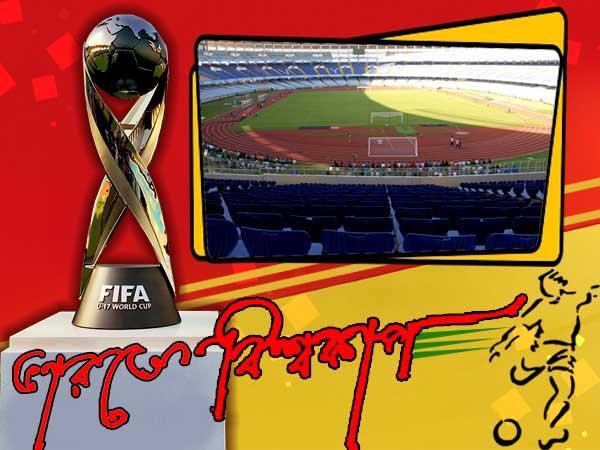 ফুটবল মক্কায় ফের সাম্বার ঝলক! বিশ্বকাপ সেমিফাইনালও স্বপ্নের যুবভারতীতে
