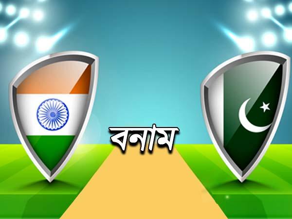পাকিস্তানকে হারিয়ে বিশ্বকাপ জিতল ভারত, হাড্ডাহাড্ডি লড়াইয়ে কামাল টিম ইন্ডিয়ার