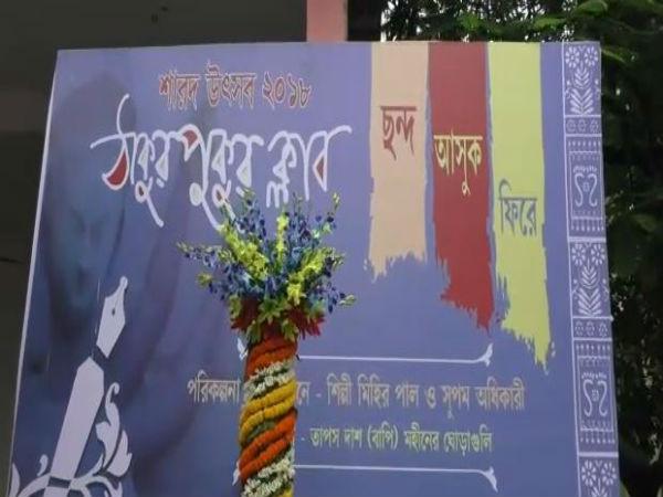 Preparation Durga Puja Starts Thakurpukur Club Worshipping Pole On Sunday