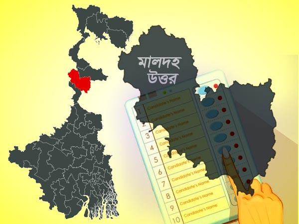 ২০১৯ লোকসভা নির্বাচনে মালদহ উত্তর ঘিরে রাজনৈতিক পরিসংখ্যান কী বলছে