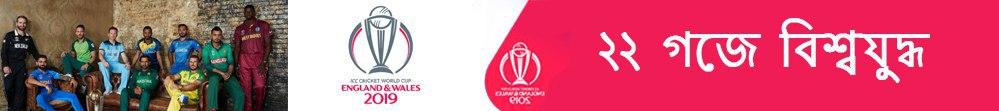 আইসিসি ক্রিকেট বিশ্বকাপ ২০১৯