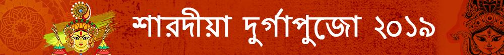 দুর্গা পুজো ২০১৯