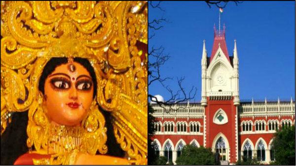 দুর্গাপুজো রায়ে সামান্য পরিবর্তন, পুনর্বিবেচনার আর্জিতে কী জানাল কলকাতা হাইকোর্ট
