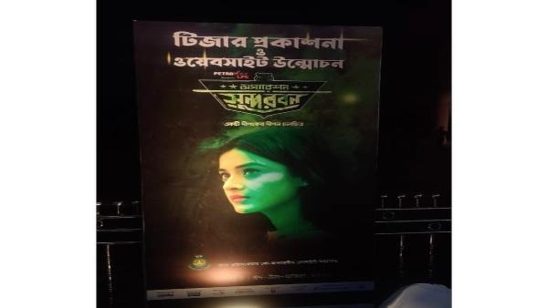 'অপারেশন সুন্দরবন'–ছবির মাধ্যমে বাংলাদেশের সিনেমায় পা রাখছেন অভিনেত্রী দর্শনা বণিক