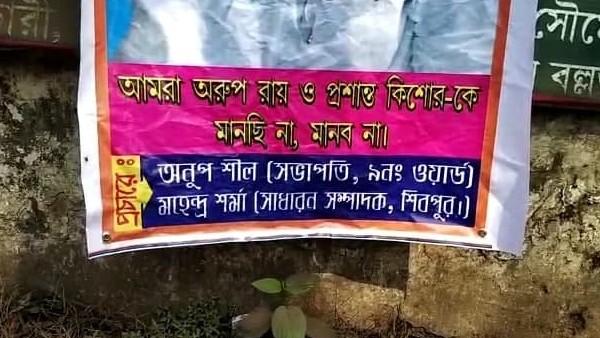 'প্রশান্ত কিশোর-অরূপ রায়কে মানছি না'! ভোটর মুখে ফের কি 'বিদ্রোহ' তৃণমূলে?