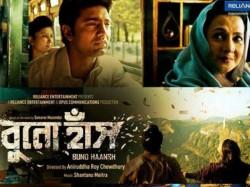 Buno Haansh 2 Trinamool Congress Mp S In One Movie