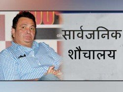 Congress Comeback Sulabh Toilet Named After Rishi Kapoor