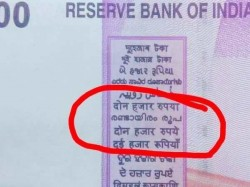 Spelling Error Rs 2 000 Note Hoax