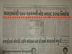 Gujarat Paper April Fool Prank Over Ban Note Rs 500 1000 Comes True