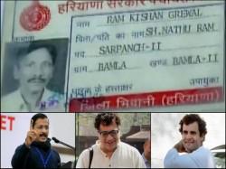 Rahul Gandhi Arvind Kejriwal Head Haryana Army Veteran Funeral