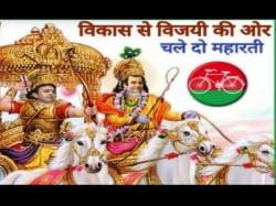 Posters Varanasi Rahul As Krishna Akhilesh As Arjuna