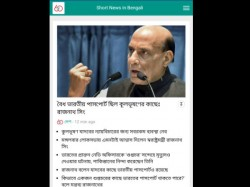 Seconds Now Web Version Latest News In Brief Bengali Language