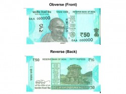 Five Features The New Rs 50 Note Be Issued Soon Rbi