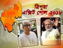 Tripura Exit Poll Results 2018 Bjp Win Over Cpim Says Jaan Ki Baat