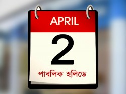 Bank Will Be Closed On 2nd April Over India Because 1st April Sunday