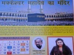 Newly Release Hindu Mahasabha S Calender Refers Mecca As Macceshwar Mahadev Temple