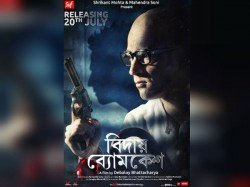 Trailer The Bengali Film Bidaay Byomkesh Released