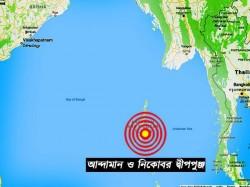 An Earthquake Medium Intensity Struck Nicobar Island