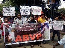 Villagers Islampur Starts Agitation Movement On Demand Bengali Language