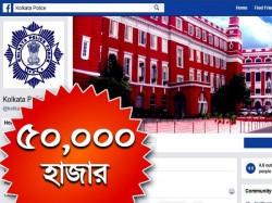 Kolkata Police Announces About Rupees 50 Thousands Reward Criminal