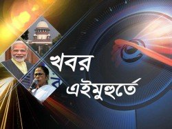 Watch These 10 Best News Bengali At 11am On Wednessday