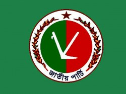 Jatiyo Party Bangladesh Decides Work As Main Opposition Party