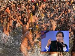 Sangam Mein Sab Nange Hai Shashi Tharoor S Jibe At Yogi Adityanath Made Bjp Angry