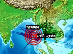An Earthquake With Magnitude 4 7 On The Richter Scale Hit Nicobar Islands Region
