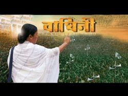 Mamata Banerjee S Biopic Baghini S Trailer Will Be Removed From Websites Directs Ec