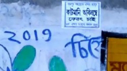 Villagers Of Illambazar In Birbhum Are Angry They Wants Cut Money Back