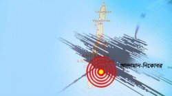 Andaman And Nicobar Rocks With Low Intensity Earthquake