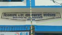 Vivekananda 2 Is Best Panchayet In Alipurduar