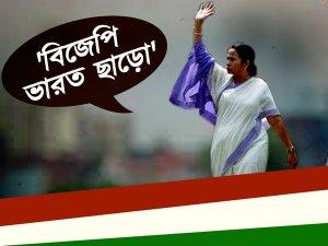 মমতা বলছেন 'বিজেপি ভারত ছাড়ো', তাহলে কোথায় যাবেন বাজপেয়ী-আডবাণী-মোদীরা
