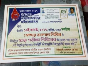 Blood Donation Camp With Ear Ring As Gift