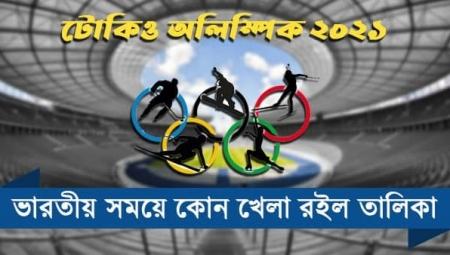 Tokyo Olympics: এক নজরে দেখে নেওয়া যাক শনিবার ভারতীয় সময়ে কখন কি খেলা
